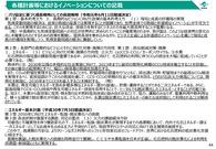 電気事業温暖化対策評価資料集_17