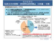 JCIwebinar20200728国内_13