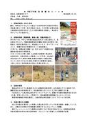 サイサン活動報告シート(岩殿満喫クラブ)