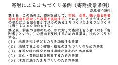 東松山市市民環境会議当日資料_07b