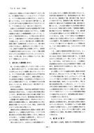 ●ナラ類の枯死と酸性雪(小川真)_2