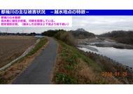 20200128CRCフォーラム・石川_08