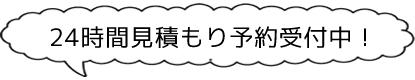 satei-midashi
