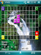 石道 for Windows Mobile