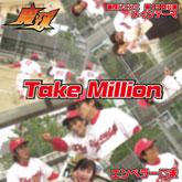 take million