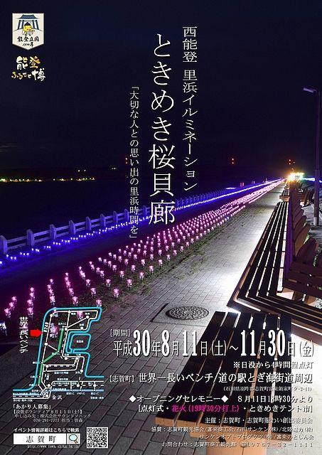 2018sakurakairo