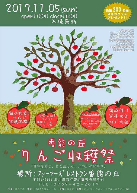 香能の丘りんご収穫祭