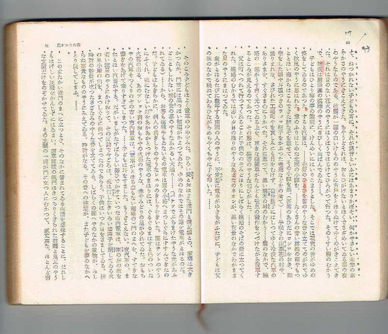 み 三島由紀夫 : 文学逍遥 伊奈...
