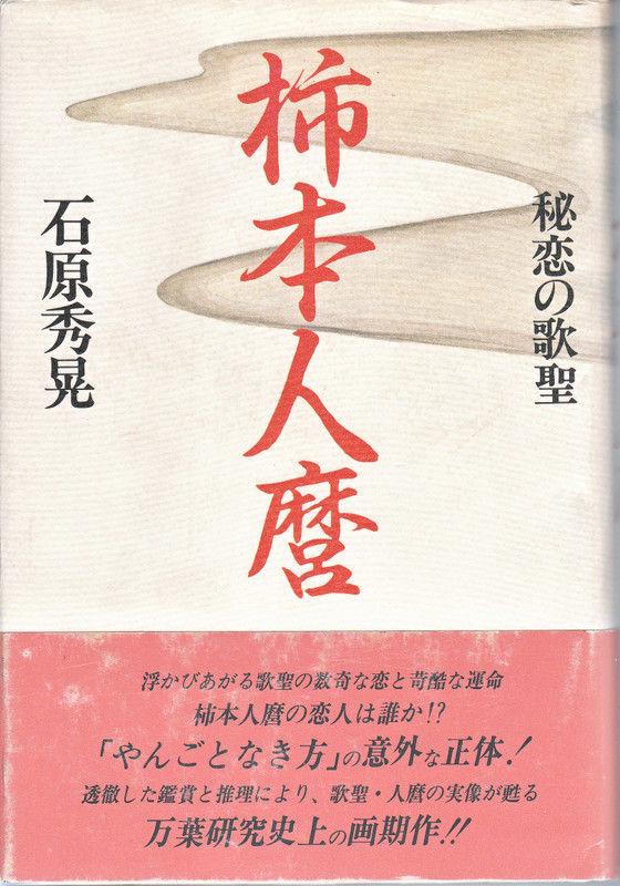 秘恋の歌聖 柿本人麿 : 万葉集 私設図書館 伊奈文庫(伊奈遊子蔵書)