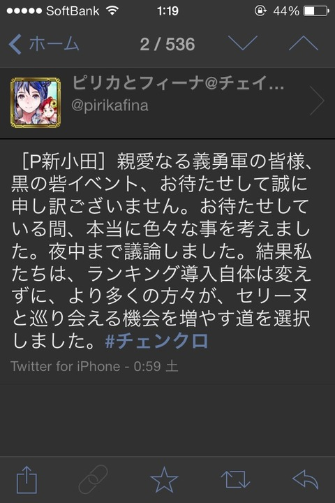 【チェンクロ】ツイッターで新小田が黒の砦についてなんか言ってる!今回は一度出した手前ランキングは廃止できないって方向だな