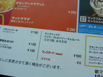 20111215_wadaakiko_22
