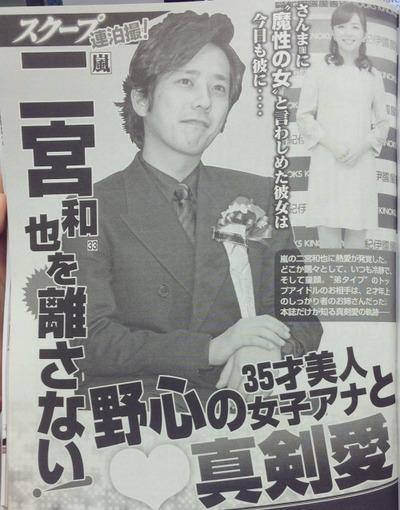 ninomiya-kazunari-netsuaihoudou-itou-ayako-3