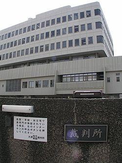 250px-大津地方裁判所5250071