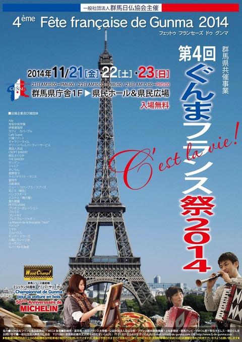 フランス祭2014チラシ画像表S