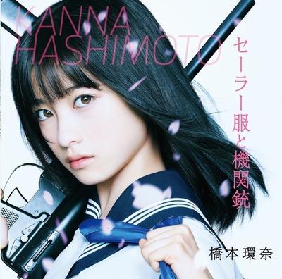 hashimoto-kannna-650x643