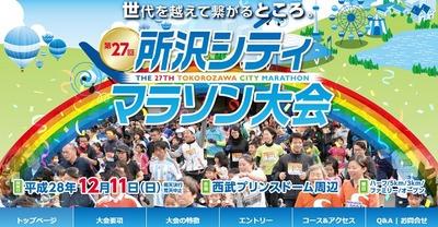 tokorozawa-city-marathon-2016-img-01
