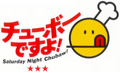 chubaw1