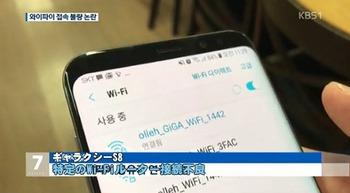 サムスンの『GalaxyS8』にWi-Fiに接続出来ない問題が サムスンは「不具合ではない」と説明