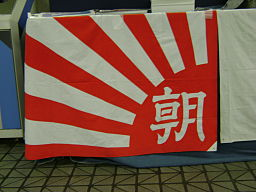 256px-Flag_of_the_Asahi_Shinbun_Company