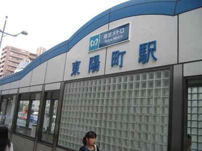 TozaiH2007 072
