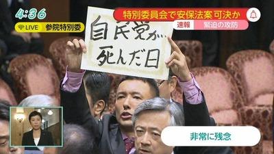 山本太郎氏「自民党が死んだ日」