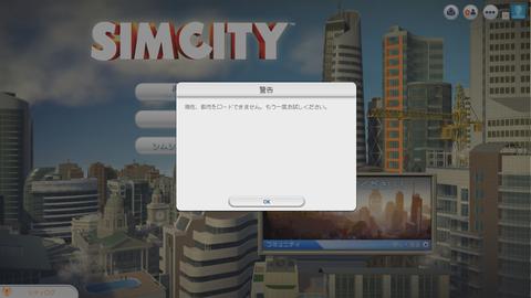 simcity_2013-2