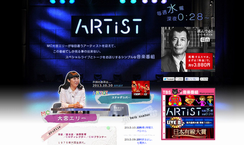 20131028-artist