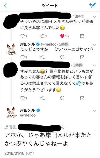 【Twitter】人気イラストレーター個人情報暴露した飲食店員 、 炎上しファンに謝罪「自責の念でいっぱい」