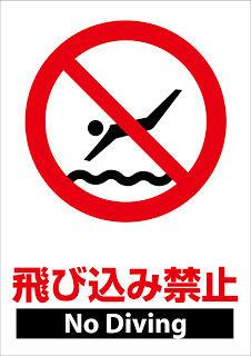 【244無料ピクト看板サインシール】飛び込み禁止No-Diving