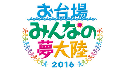yumetairiku2016