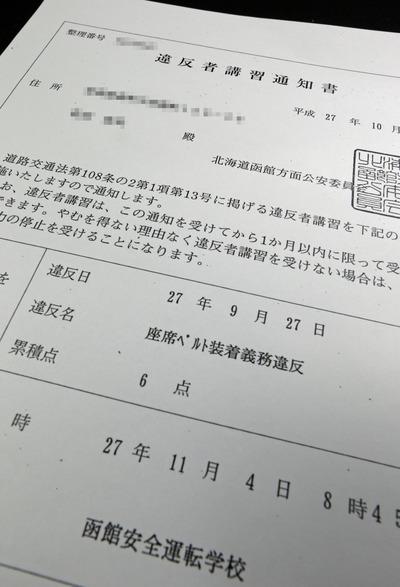 20151127-00010004-doshin-000-view