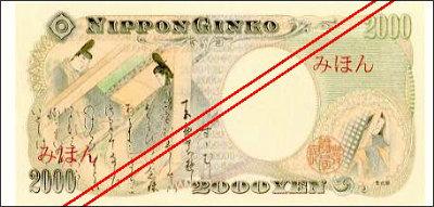 2000yen02