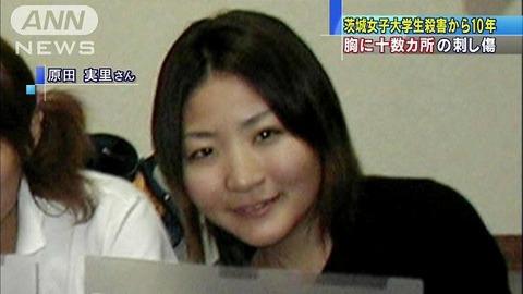 【速報】13年前の茨城女子大生殺人事件 男逮捕 [無断転載禁止]©2ch.net->画像>8枚