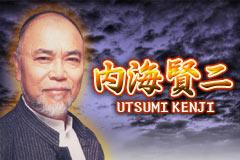 utsumikenji