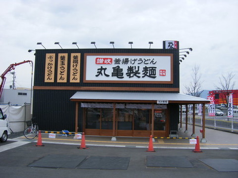 丸亀製麺s外観
