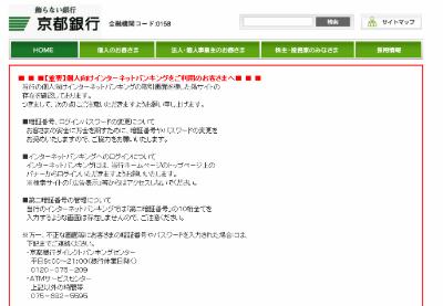 ah_kyoto