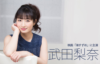 int_takedarina_umisuzume_main