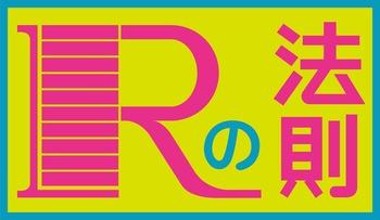 Rの法則ロゴ加工用