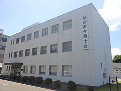 250px-Fukuoka_Bar_Association_Building