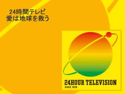 24jikan_tv