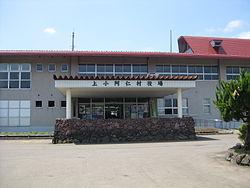 250px-上小阿仁村役場