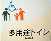 180px-多目的トイレのピクトグラムの例