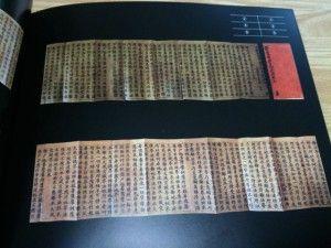 IkiMuseum02-300x225
