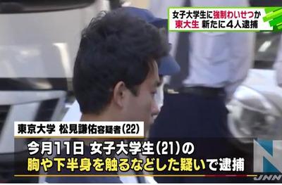 koumototaichi-matsumikensuke-matsumotokouki-taiho-kiso-1