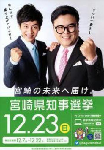【M-1暴言騒動】とろサーモンM-1優勝も消される!? 地元・宮崎にも見放された