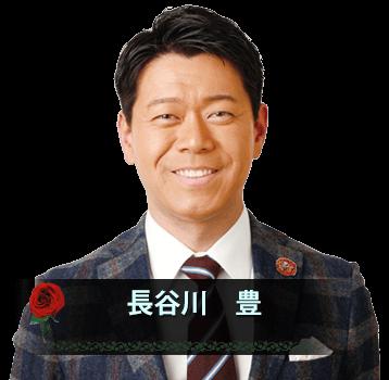 hasegawa_l