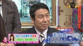 【NGT48】前新潟県知事・米山隆一「推しメンは北原里英」 爆笑問題・田中「気持ち悪い」