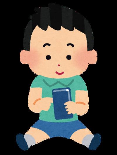 smart_phone_boy