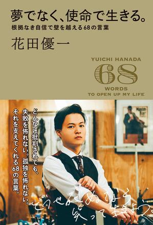 花田決定版-thumb-300x440-66660