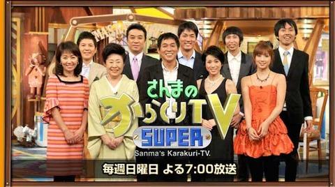 sanma-super-tv